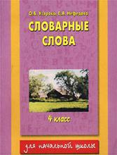 Словарные слова. 4 класс, Узорова О.В., Нефёдова Е.А.