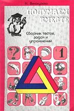Подумаем вместе. Сборник тестов, задач и упражнений. Книга 1, Н. Винокурова