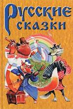Русские сказки,