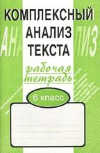 Комплексный анализ текста. Рабочая тетрадь. 6 класс, А. Б. Малюшкин