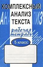 Комплексный анализ текста. 5 класс. Рабочая тетрадь, А. Б. Малюшкин