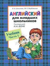 Английский для младших школьников. Часть 1, И. А. Шишкова, М. Е. Вербовская