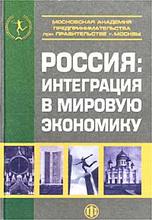 Россия: Интеграция в мировую экономику. Учебник,