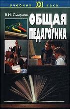 Общая педагогика, В. И. Смирнов