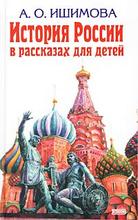 История России в рассказах для детей, Александра Ишимова