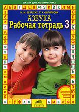 Азбука. Рабочая тетрадь №3, М. М. Безруких, Т. А. Филиппова