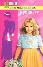 Книга для маленьких принцесс,