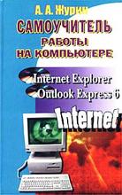 Самоучитель работы на компьютере. Microsoft Internet Explorer, Outlook Express 6, А. А. Журин