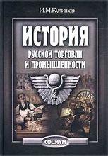 История русской торговли и промышленности,