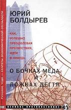 О бочках меда и ложках дегтя, Юрий Болдырев