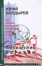 Похищение Евразии, Юрий Болдырев
