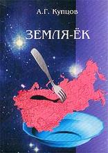Земля-ЕК, или Столыпинская катастрофа России. Часть 1, А. Г. Купцов