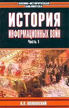 История информационных войн. Часть 1, Н. Л. Волковский