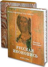 Русская иконопись (подарочное издание), Князь Евгений Трубецкой