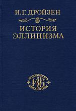История эллинизма. В з томах. Том 2. История Диадохов, И. Г. Дройзен