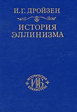 История эллинизма. В 3 томах. Том 3. История эпигонов, И. Г. Дройзен