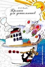 Прописи для дошкольников, Н. В. Нищева