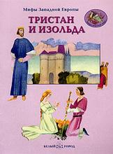 Мифы Западной Европы. Тристан и Изольда, В. И. Калашников