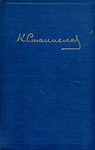 К. С. Станиславский. Статьи. Речи. Беседы. Письма,