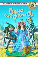 Озма из страны Оз, Лаймен Фрэнк Баум