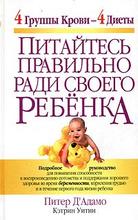 Питайтесь правильно ради своего ребенка, Питер Д' Адамо, Кэтрин Уитни