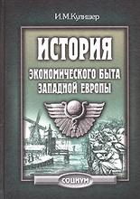 История экономического быта Западной Европы. Том 1-2, И. М. Кулишер