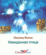 Невиданная птица, Леонид Яхнин