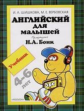 Английский для малышей 4-6 лет, И. А. Шишкова, М. Е. Вербовская
