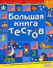Большая книга тестов. 5-6 лет, С. Е. Гаврина, Н. Л. Кутявина, И. Г. Топоркова, С. В. Щербинина