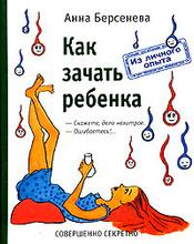 Как зачать ребенка, Анна Берсенева