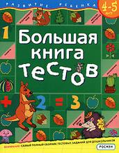 Большая книга тестов. 4-5 лет, С. Е. Гаврина, Н. Л. Кутявина, И. Г. Топоркова, С. В. Щербинина