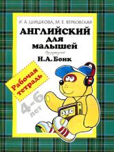 Английский для малышей 4-6 лет. Рабочая тетрадь, И. А. Шишкова, М. Е. Вербовская