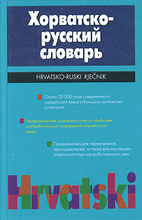 Хорватско-русский словарь / Hrvatsko-ruski rjecnik, А. Р. Багдасаров