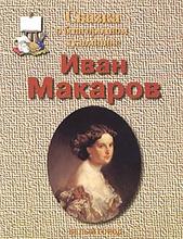 Сказка о благородном художнике. Иван Макаров, Н. З. Соломко