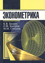 Эконометрика,
