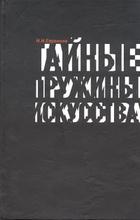 Тайные пружины искусства. Статьи по философии искусства, этике и культурологии. 1920 - 1950 гг., Н. Н. Евреинов