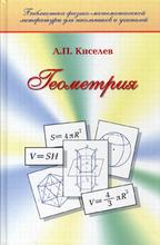 Геометрия, А. П. Киселев