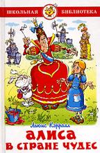 Алиса в Стране Чудес, Льюис Кэрролл