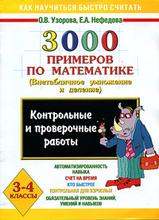 3000 примеров по математике. Внетабличное умножение и деление. 3-4 классы, Узорова О.В., Нефёдова Е.А.