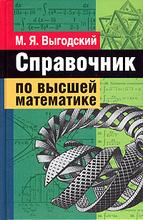 Справочник по высшей матаматике, М. Я. Выгодский