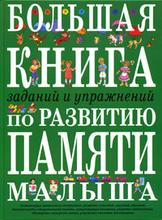 Большая книга заданий и упражнений по развитию памяти малыша, И.Е. Светлова