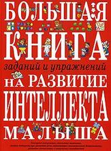 Большая книга заданий и упражнений на развитие интеллекта малыша, И. Е. Светлова