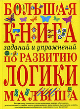 Большая книга заданий и упражнений по развитию логики малыша, Инна Светлова