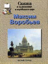 Сказка о художнике и воробьином царе. Максим Воробьев, Наталия Соломко