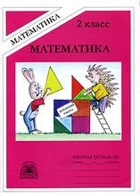 Математика. Тетрадь для домашних работ № 2 (второе полугодие) для 2 класса, В. Н. Рудницкая