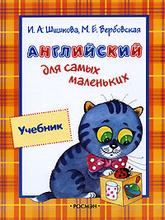 Английский для самых маленьких. Учебник, И. А. Шишкова, М. Е. Вербовская