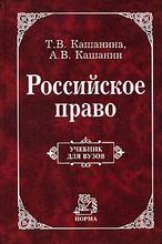 Российское право,