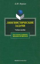 Лингвистические задачи, Б. Ю. Норман