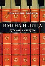 Имена и лица русской культуры, Константин Ковалев