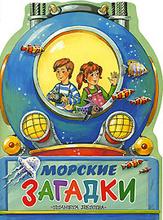 Морские загадки, С. В. Сахарнов